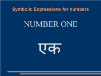 Some symbolic expressions for number «one»