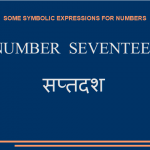 Some symbolic expressions for number seventeen